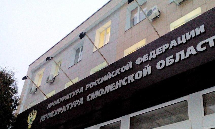 В шести сельских поселениях Смоленской области нарушали законодательство о похоронном деле