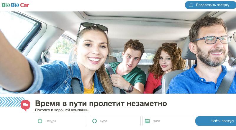 В России хотят заблокировать популярный сервис BlaBlaCar