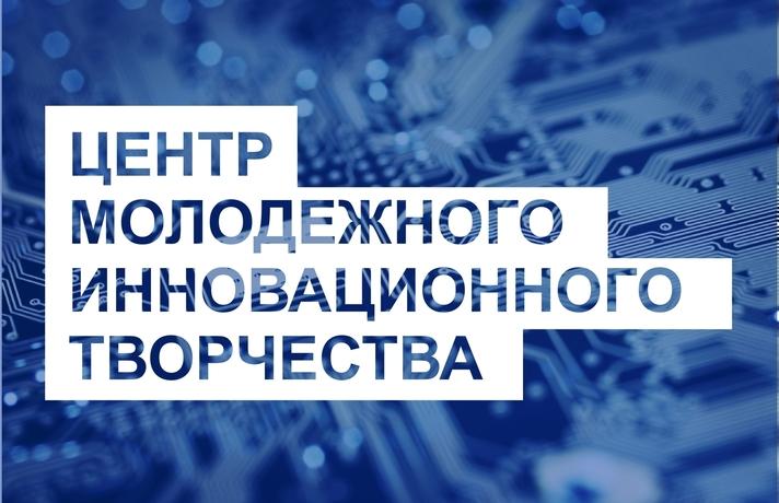 Смоленский Центр молодёжного инновационного творчества открывает новую площадку