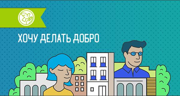 Смолян приглашают принять участие во всероссийском конкурсе волонтерских инициатив «Хочу делать добро»