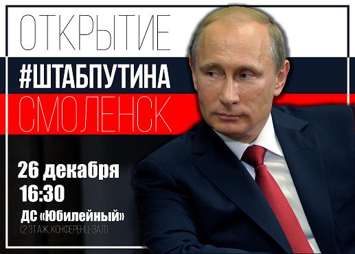 В Смоленске студенты откроют Штаб сторонников Путина