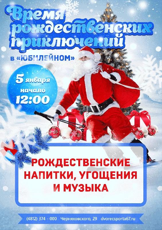 Для смолян настанет «Время рождественских приключений»