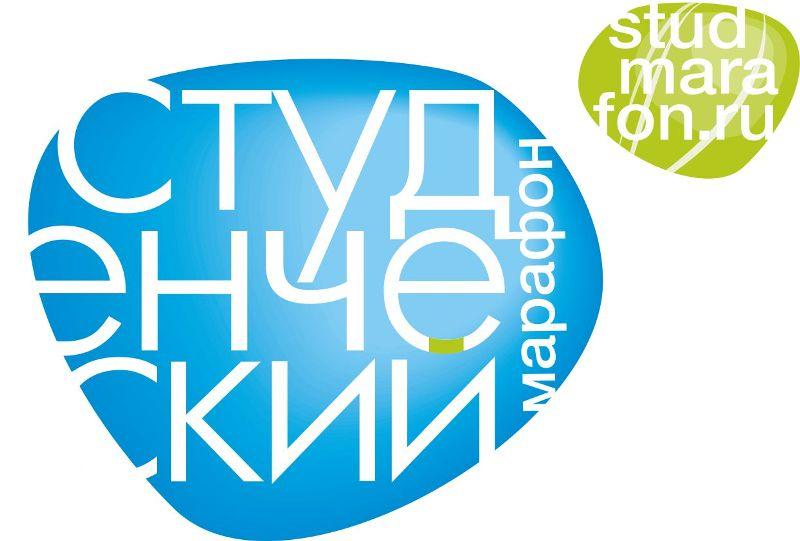 Смолян приглашают принять участие во Всероссийском студенческом марафоне-2018