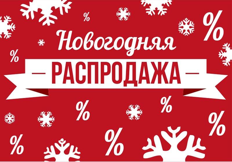 Новогоднее предложение на новые квартиры на Краснинском шоссе от «Метрум груп»