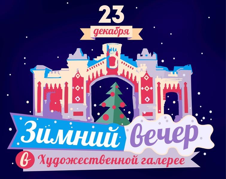 В Смоленске пройдет акция «Зимний вечер в музее»