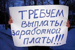 В Смоленске руководитель компании несколько месяцев не выплачивал зарплату