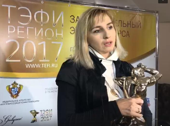 Смоленская журналистка стала обладательницей «ТЭФИ»