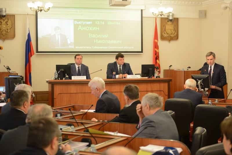 В Смоленской области утвердили бюджет на 2018 год