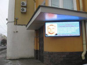 В Смоленске фотографии преступников транслируют на большом табло
