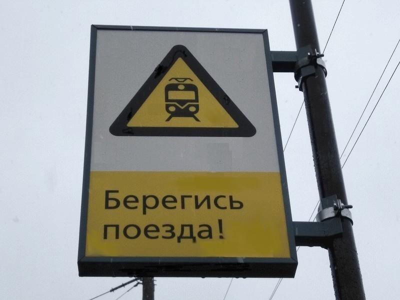 Акция «Безопасная железная дорога» стартовала на Московской железной дороге в преддверии новогодних праздников