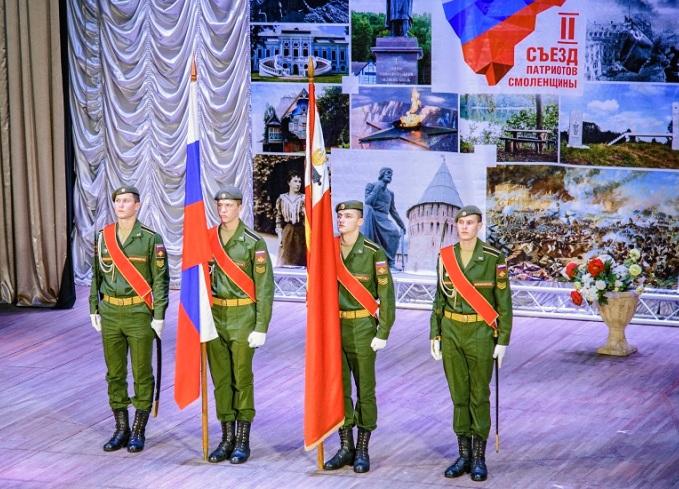 В областном центре состоялся съезд патриотов Смоленщины