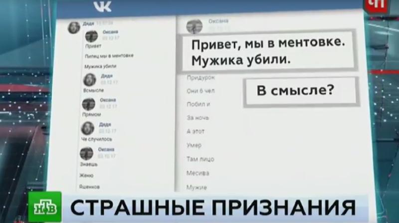 Сюжет о смоленских подростках, до смерти избивших мужчину, показали по федеральному каналу