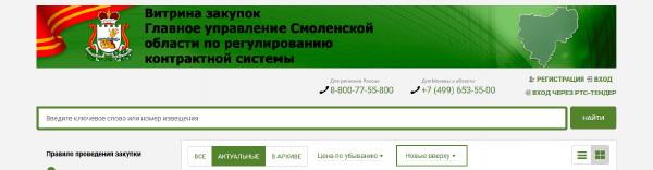 В регионе запущен информационный портал «Витрина закупок Смоленской области»