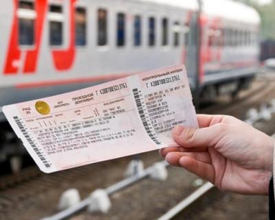 Смоляне могут купить билеты на поезда дальнего следования за 90 суток до отправления