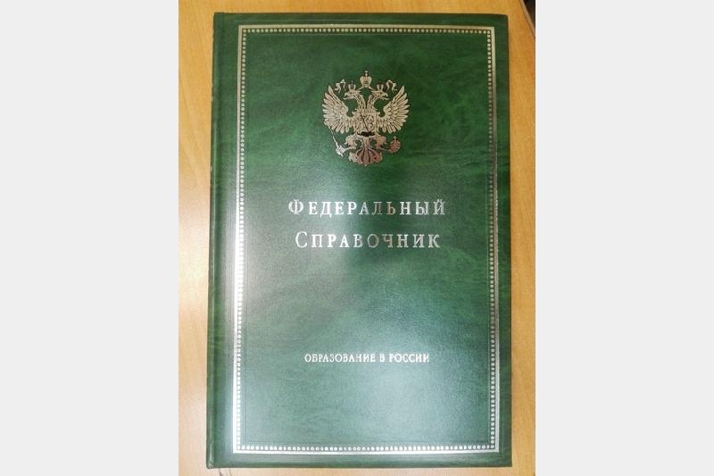 Смоленскую школу включили в федеральный справочник