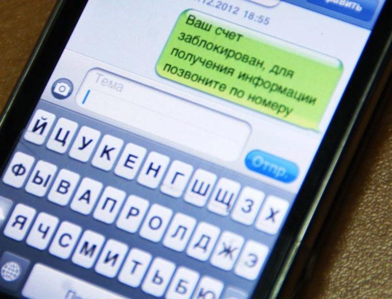 Двое смолян «терроризировали» россиян «блокировкой» банковских карт