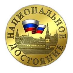 Смолян приглашают принять участие во Всероссийском конкурсе достижений талантливой молодежи «Национальное достояние России»