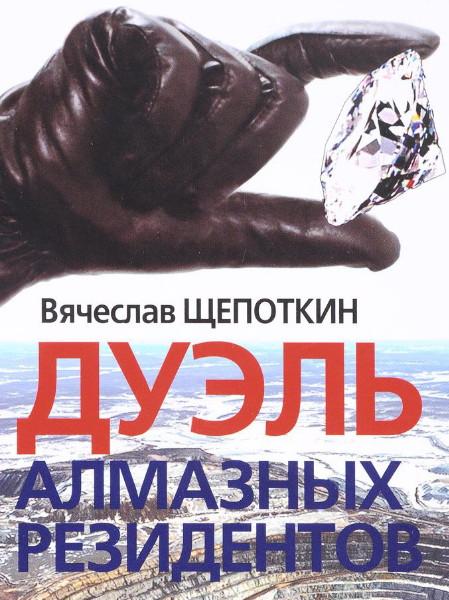 Автор романа о борьбе криминала за смоленский «Кристалл» получил литературную премию