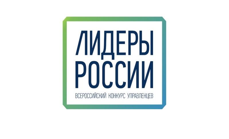 Смолянин Александр Борохов — финалист конкурса «Лидеры России»