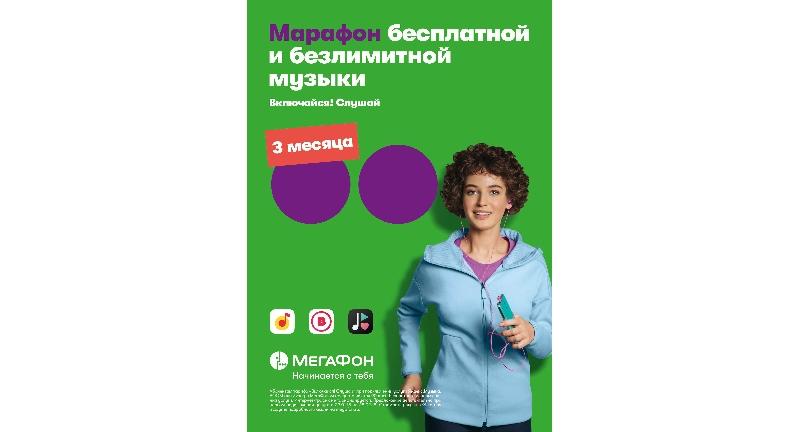 Ударил бит: «МегаФон» дарит своим абонентам три месяца бесплатной подписки на Яндекс.Музыка, Zvooq и BOOM