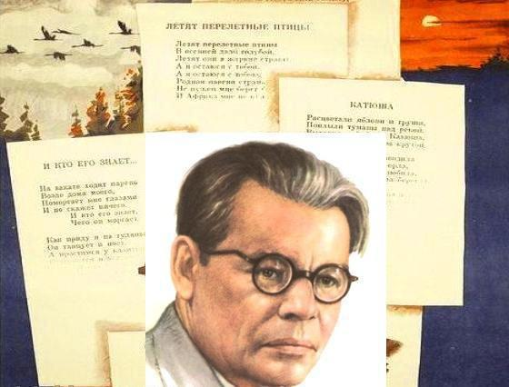 В Смоленске пройдут Дни памяти Михаила Исаковского