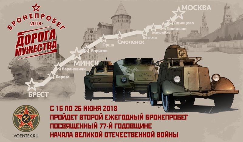 Через Смоленск проедут 15 бронемашин