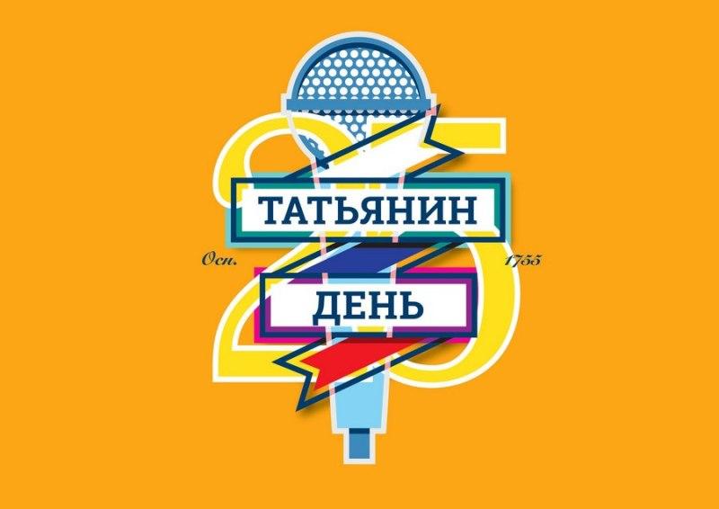 Смоленских студентов приглашают принять участие во Всероссийском образовательном форуме «Татьянин день»