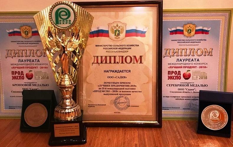 Смоленские предприятия отмечены наградами выставки «Продэкспо-2018»