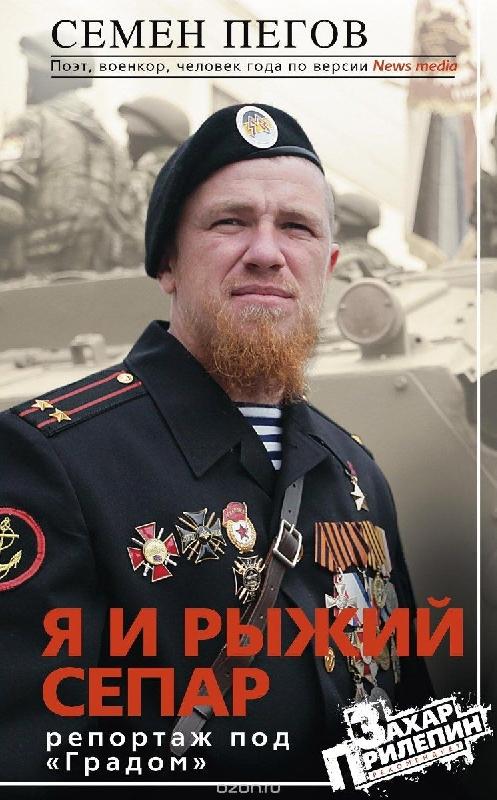 В Украине запретили читать книгу смоленского военкора