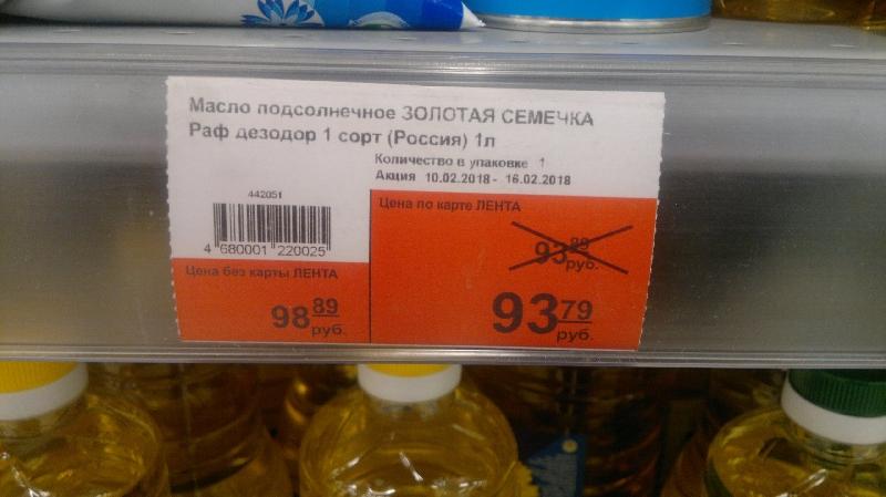 Смолянам предлагают шокирующую скидку в гипермаркете