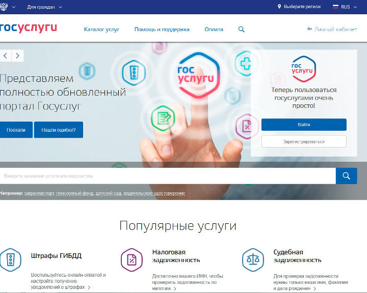 Смоленская область по итогам прошлого года заняла 7-е место среди регионов России по доле граждан, использующих госуслуги в электронной форме