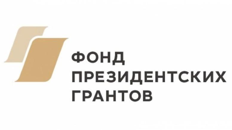 В России объявлен конкурс президентских грантов 2018 года с обновленными условиями