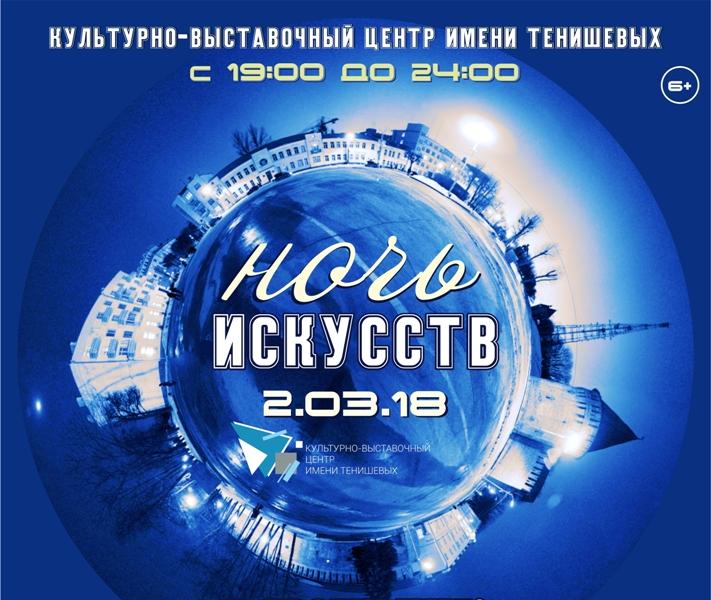 В Смоленске пройдет «Ночь искусств»