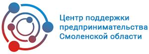 Центр поддержки предпринимательства Смоленской области занял первое место в рейтинге Корпорации МСП