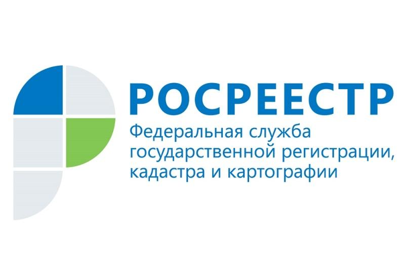 В Смоленской области состоится единый День консультаций Росреестра