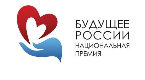 Смоляне вышли в финал III-й Национальной Премии в области культуры и искусства «Будущее России»