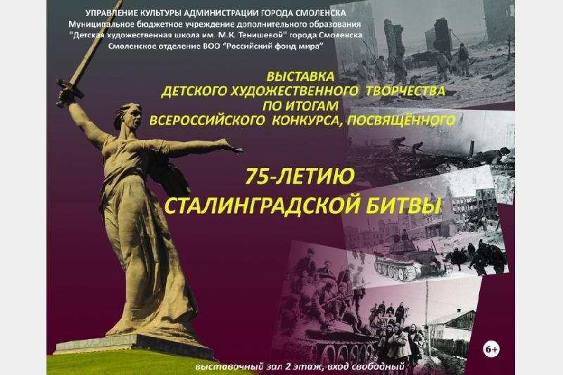 В Смоленске откроется выставка, посвященная 75-летнию Сталинградской битвы