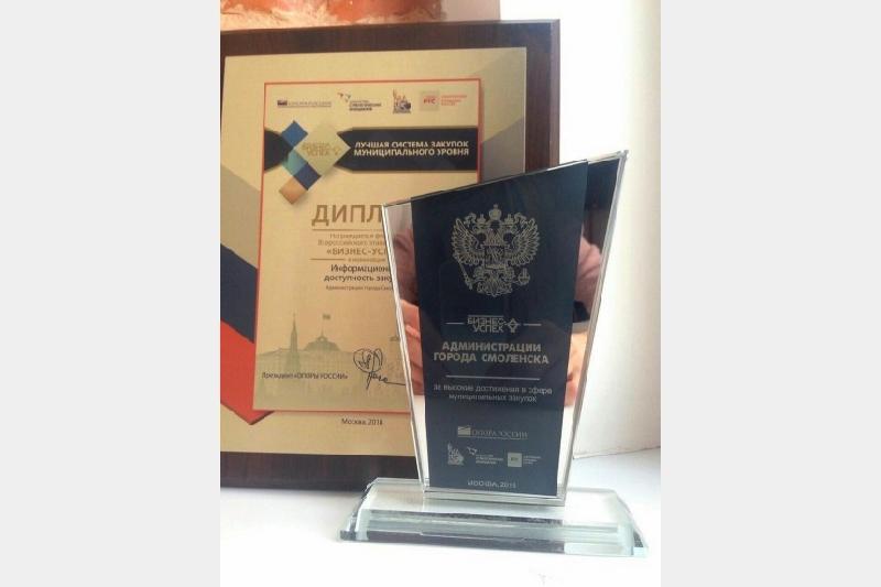 Смоленск представил свой проект в финале премии «Бизнес-Успех»