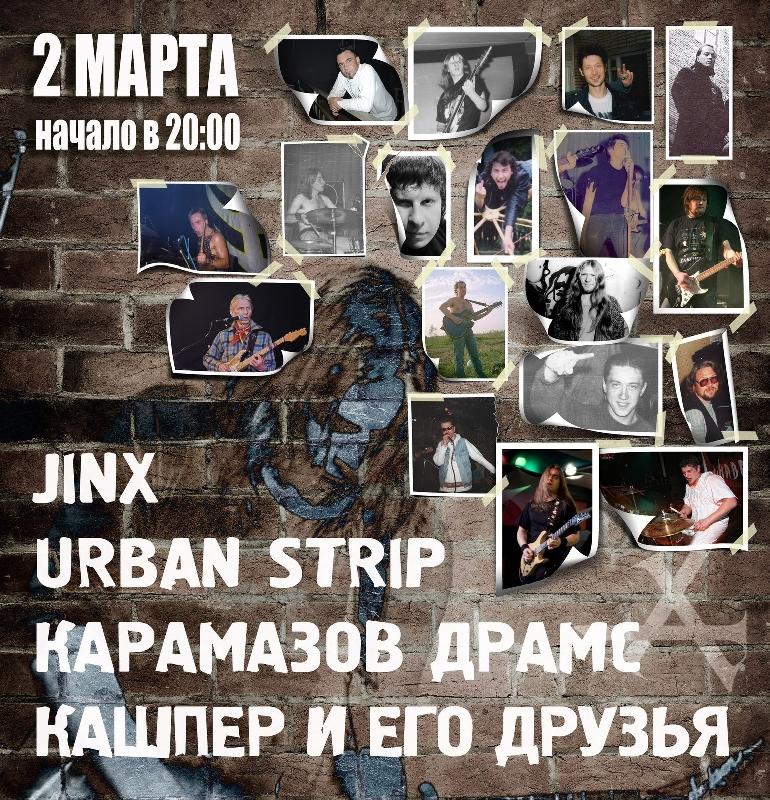 В Смоленске пройдет концерт памяти ушедших рокеров