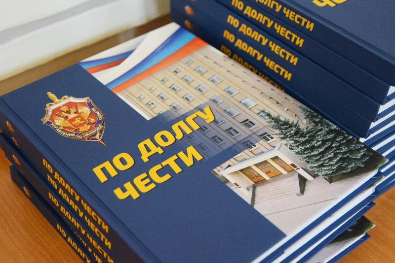 В Смоленске прошла презентация книги «По долгу чести»