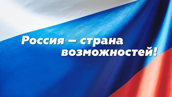 Смоляне стали участники форума «Россия – страна возможностей»