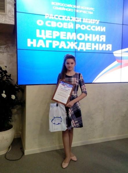 Юная смолянка стала призером всероссийского конкурса