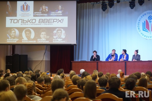 Актеры фильма «Движение вверх» пообщались со смоленскими студентами