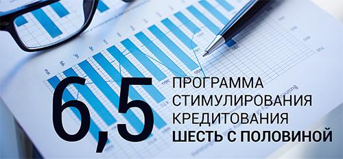 В Смоленской области реализуется программа льготного кредитования для предпринимателей