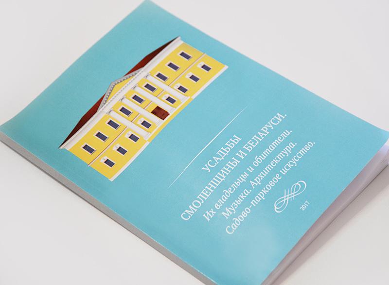 Вышел в свет новый краеведческий сборник, посвященный дворянским усадьбам Смоленщины и Беларуси