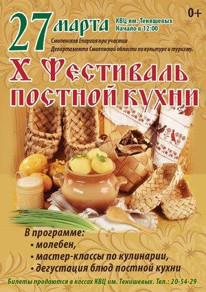 Смолян приглашают на фестиваль постной кухни