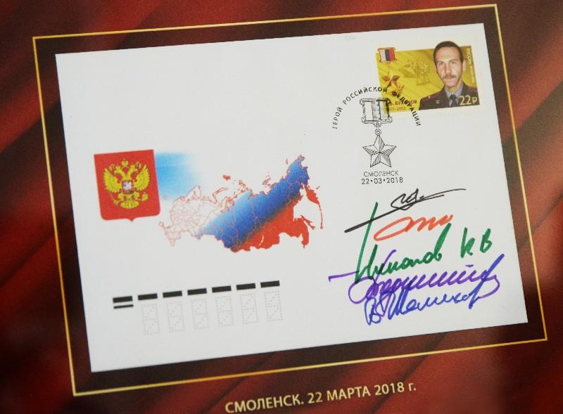 В Смоленске состоялась торжественная церемония гашения марки, посвященной Герою России Алексею Буханову