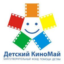 Юных смолян приглашают принять участие в творческих конкурсах «Детского КиноМая»