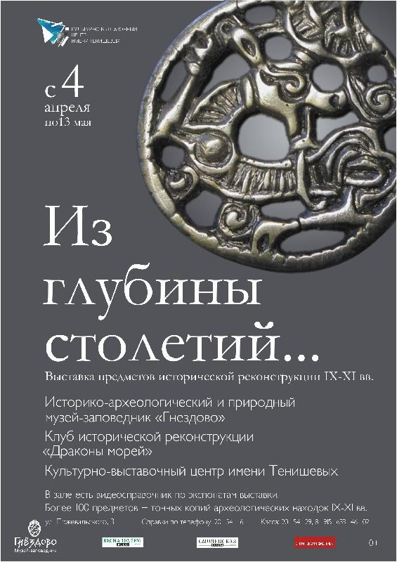 Смолян приглашают погрузиться в атмосферу IX–XI веков