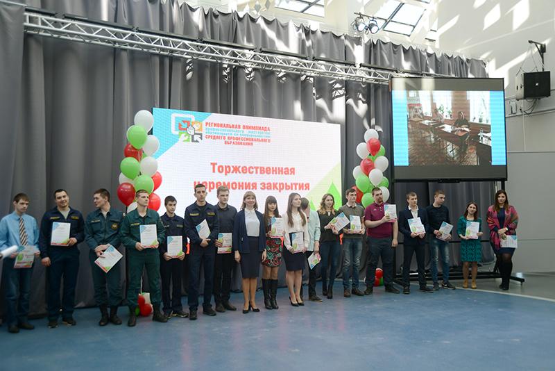 В Смоленске наградили лауреатов областной олимпиады профессионального мастерства